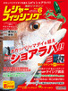 2019年6月号(5/5発行)