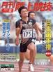 月刊陸上競技2007年8月号