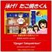 3rd single『泳げ!  たこ焼きくん』『笑顔は愛の言葉のように』