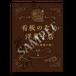 野上翔の野上SHOW 看板のない洋菓子店 「ビスケットと秘密の庭」複製朗読台本