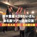 【最速一次先行】鈴木重雄×DJわいざん東名阪ツアー《追加公演・名古屋》