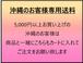 【沖縄のお客様専用】送料