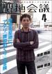 【新品】『聖地会議4』安彦剛志×柿崎俊道