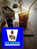 喫茶店の味。アイスコーヒーブレンド豆(200g)