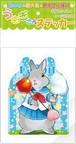 うさぎステッカー学園祭【綿あめとリンゴ飴】