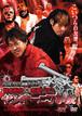 大日本最強タッグチーム 宮本裕向 木高イサミ ヤンキー二丁拳銃
