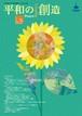 『平和の創造』No.76 2018年7月25日発行