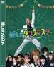 舞台「麗しのダンスマスター」(2018年上演) DVD