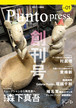 【年間購読】現代アート情報誌「Punto press」※送料込み