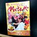 おどるんや~第10回 紀州よさこい祭り~公式DVD