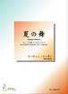 R0010-1 夏の舞(尺八,三味線,十七絃/マーティン・リーガン/楽譜)