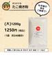 ≪特製≫ オリジナル たこ焼き粉(大)1200g