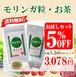 モリンガ茶(琉球新美茶)1袋30包入り&モリンガ粒 1袋300粒入りのお試しセット