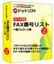 FAX番号リスト[2015年更新 全国版] 一括パッケージ