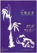 M0803-5 five pieces for shakuhachi CHIKURAI(M. MOROI /Full Score)