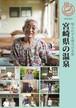 電子書籍「知られざる地元の名泉 004/005 宮崎県の温泉」