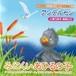 小原乃梨子朗読CD「アンデルセン みにくいあひるの子」(伝えたいこころの童話シリーズ3)
