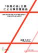 T2403 SOUND OF THE AUTUMN WIND  FOR KOTO QUARTET(Koto2, 17gen/K. TAKAHASHI /Full Score)