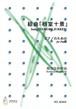 """K0401 Suite""""Nemro Jukkei""""(Piano/Y. KUMAGAI /Full Score)"""
