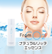 フロムCO2 プレミアエッセンス ナチュラルリッチⅡ(保湿美容液)