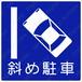 【イラスト】斜め駐車の 交通標識