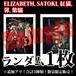 【チェキ・集合ランダム1枚】ELIZABETH, SATOKI, 紅猫, 馨, 紫驪