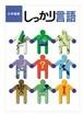 教育開発出版 小学国語 しっかり言語 2021年度版 新品完全セット ISBN なし コ005-102-001-mk-bn-lo