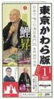 東京かわら版 2017(平成29)年1月号