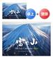 【壁掛け+卓上セット】2021年版・富士山カレンダー