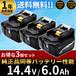マキタ 互換バッテリー BL1460B 3個セット