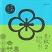『紋切り型 豆紋2』