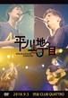 2018.9.3 渋谷CLUB QUATTRO [DVD]