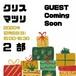 『上田悠介 クリスマツリ』 12月6日(日)2部 15:00~16:30