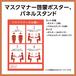 マスクマナー啓蒙ポスター&パネルスタンド