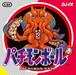 パチモンボール・赤 / DJイオ(CD)