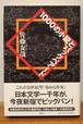 1000の小説とバックベアード 佐藤友哉著 (単行本)
