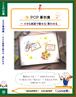【DVD教材】~第20巻~ POP事例集 ~ 小さな紙面で魅せる・買わせる