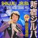 『新宿ジルバ』伏見直樹 4曲入りCD
