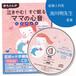赤ちゃんが泣きやむ!すぐ眠る!「ママの心音」CDブック 池川明医師 監修