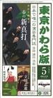 東京かわら版 2009(平成21)年5月号