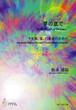 M1320 夢の底で…(十七絃、笙、打楽器/松永通温/楽譜)