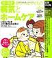 最新決定版 0~6才 赤ちゃんと子どもの病気とホームケア (暮らしの実用シリーズ) 大型本