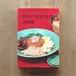中国の家庭料理200種