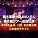 【二次先行】鈴木重雄×DJわいざん東名阪ツアー《追加公演・名古屋》