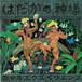 はだかの神様(1999) 国分寺エクスペリエンス【CD】