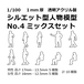 シルエット型人物模型 No.4ミックスセット