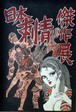 【期間限定販売】凡天太郎『日本刺青傑作展』全8点セット
