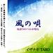 CDシングル「風の唄」~始まりのベルが鳴る~