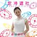 音羽ちさと デビューシングル「定時退社~サヨナラ・オ・シ・ゴ・ト~/降水確率」