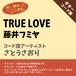 TRUE LOVE 藤井 フミヤ ギターコード譜 さとうさおり G20190077-A0004